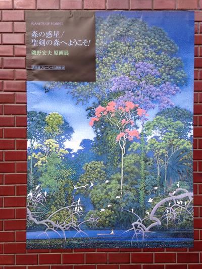 磯野宏夫の画像 p1_28